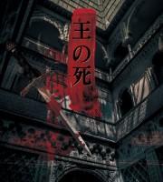 【C96新刊】ゲームブック風TRPG『王の死、そして生』