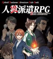 【C94新刊】オリジナルTRPG『人災派遣RPG 2nd season』