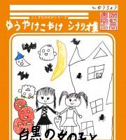 【C95新刊】ゆうやけこやけシナリオ集『白黒の女の子とハッピーハロウィン』
