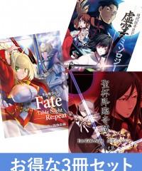 【C96新刊】Fate Table Night・虚空のミソロジー3冊セット