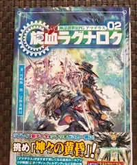 【商業】アマデウス02『旋血ラグナロク』