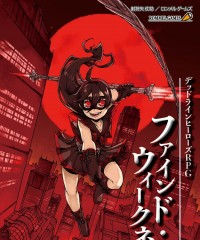【C94新刊】デッドラインヒーローズ同人サプリメント『ファインド・ウィークネス』