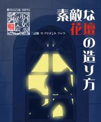 【C91新刊】少女展爛会サプリメント『素敵な花壇の造り方』