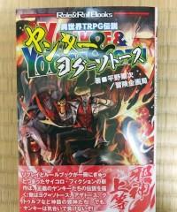 【商業】異世界TRPG伝説『ヤンキー&ヨグ=ソトース』