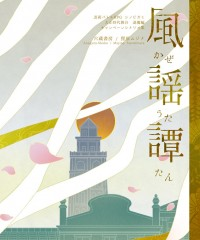 【C95新刊】シノビガミキャンペーンシナリオ集『風謡譚』
