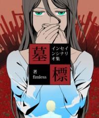 【C97新刊】インセインシナリオ集『墓標』 (第2版)