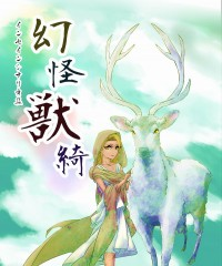 【C93新刊】インセインシナリオ集『幻怪獣綺』(3月限定割引セール中!)