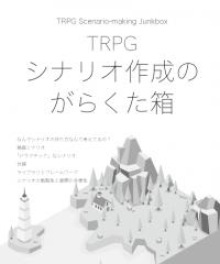 【C94新刊】『TRPGシナリオ作成のがらくた箱』