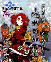 【ゲムマ16秋新刊】Re:WRITEシナリオ&リプレイ読本『-運命を啄むモノ-』