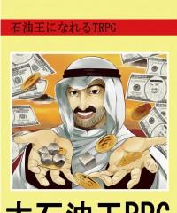 【C91新刊】石油王になれるTRPG『大石油王RPG』