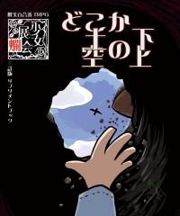 【C94新刊】少女展爛会サプリメント『どこか土の下』