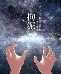 【ゲムマ18秋 新刊】クトゥルフ神話TRPGシナリオ集『拘泥』