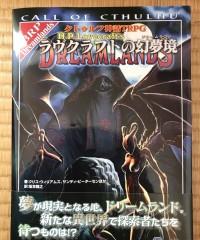 【商業】クトゥルフ神話TRPG『ラヴクラフトの幻夢境』