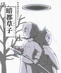 【C96新刊】伝奇都市活劇RPG『暗都草子』