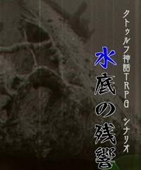 【C96新刊】クトゥルフ神話TRPGシナリオ集『水底の残響』