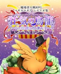 【C97新刊】マギカロギアシナリオ集『狂気の鳥籠~この狂喜は加速する!~』