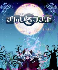 【C96新刊】オリジナルTRPG『ぎんいろつきよ』