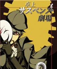 【C90新刊】オリジナルTRPG『卓上サスペンス劇場』