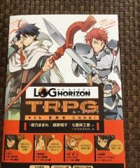 【商業】『ログ・ホライズンTRPGルールブック』