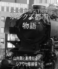 【C90新刊】近世都市蒸気TRPG『ホシクズ都市物語』