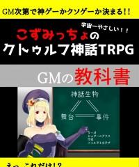 【C93新刊】『こずみっちょの宇宙一やさしい クトゥルフ神話TRPG GMの教科書』