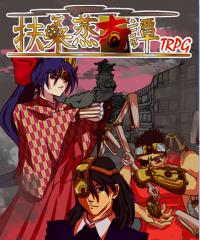 【C92新刊】スチームパンク伝奇TRPG『扶桑蒸奇譚RPG』