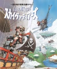 空の海洋冒険活劇RPG『白の海のスカイヴァティアーズ』