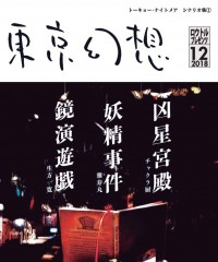 【C95新刊】トーキョー・ナイトメアシナリオ集『東京幻想』