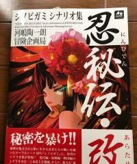 【商業】シノビガミシナリオ集『忍秘伝・改』