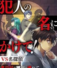 【C97新刊】オリジナルTRPG『犯人の名にかけて! vs名探偵』