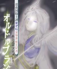 【ゲムマ17神戸新刊】ドラクルージュ非公式サプリメント『オルドルブラン』