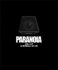 【商業】『パラノイア:トラブルシューターズ』