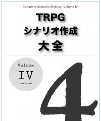 TRPGシナリオ作成大全 Volume 4