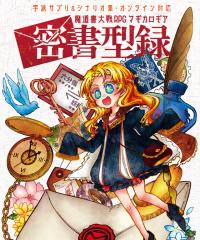 【C95新刊】マギカロギア学派サプリ・データ・シナリオ集『密書型録』