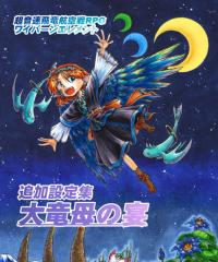 【C92新刊】ワイバーンエレメント追加設定集『大竜母の宴』