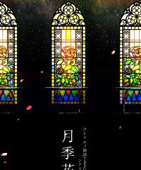 【C92新刊】クトゥルフ神話TRPGシナリオ集『月季花』