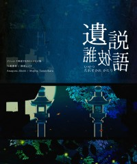 【C96新刊】クトゥルフ神話TRPGシナリオ集『遺説誰彼語』