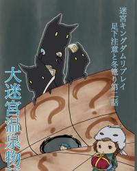【C88新刊】迷宮キングダムリプレイ2「大迷宮温泉物語」