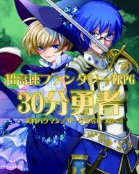 超高速ファンタジーTRPG「30分勇者」(7/1価格改定)