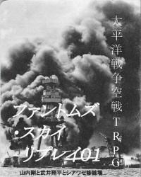 太平洋戦争空戦TRPG『ファントムズ・スカイ リプレイ01』