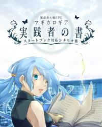 【C94新刊】マギカロギアスタートブック対応シナリオ集『実践者の書』