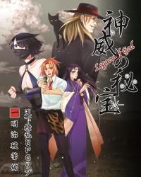 【C90新刊】天下繚乱RPGリプレイ『神威の秘宝(一) 明治破蕾編』