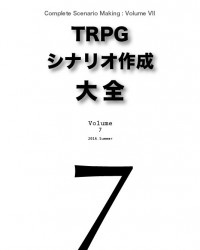 【C90新刊】『TRPGシナリオ作成大全 Volume 7』
