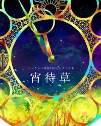 【C91新刊】クトゥルフ神話TRPGシナリオ集『宵待草』