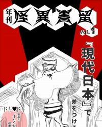 【C93新刊】エネミーイラスト&データ集『怪異書留』(3月限定割引セール中!)