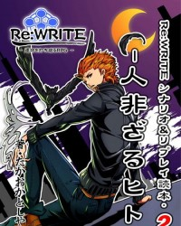 【ゲムマ17春 新刊】Re:WRITEシナリオ&リプレイ読本2『人非ざるヒト』