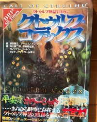 【商業】クトゥルフ神話TRPGソースブック『クトゥルフ・コデックス』