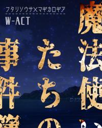 【C97新刊】フタリソウサ×マギカロギアシナリオ集『W-ACT 魔法使いたちの事件簿』