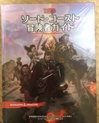 【商業】ダンジョンズ&ドラゴンズ第5版『ソード・コースト冒険者ガイド』