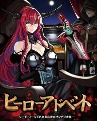 【ゲムマ17秋新刊】ソード・ワールド2.0シナリオ集『ヒーローアドベント』
